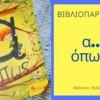 ΒΙΒΛΙΟΠΑΡΟΥΣΙΑΣΗ_α_όπως_CoVER