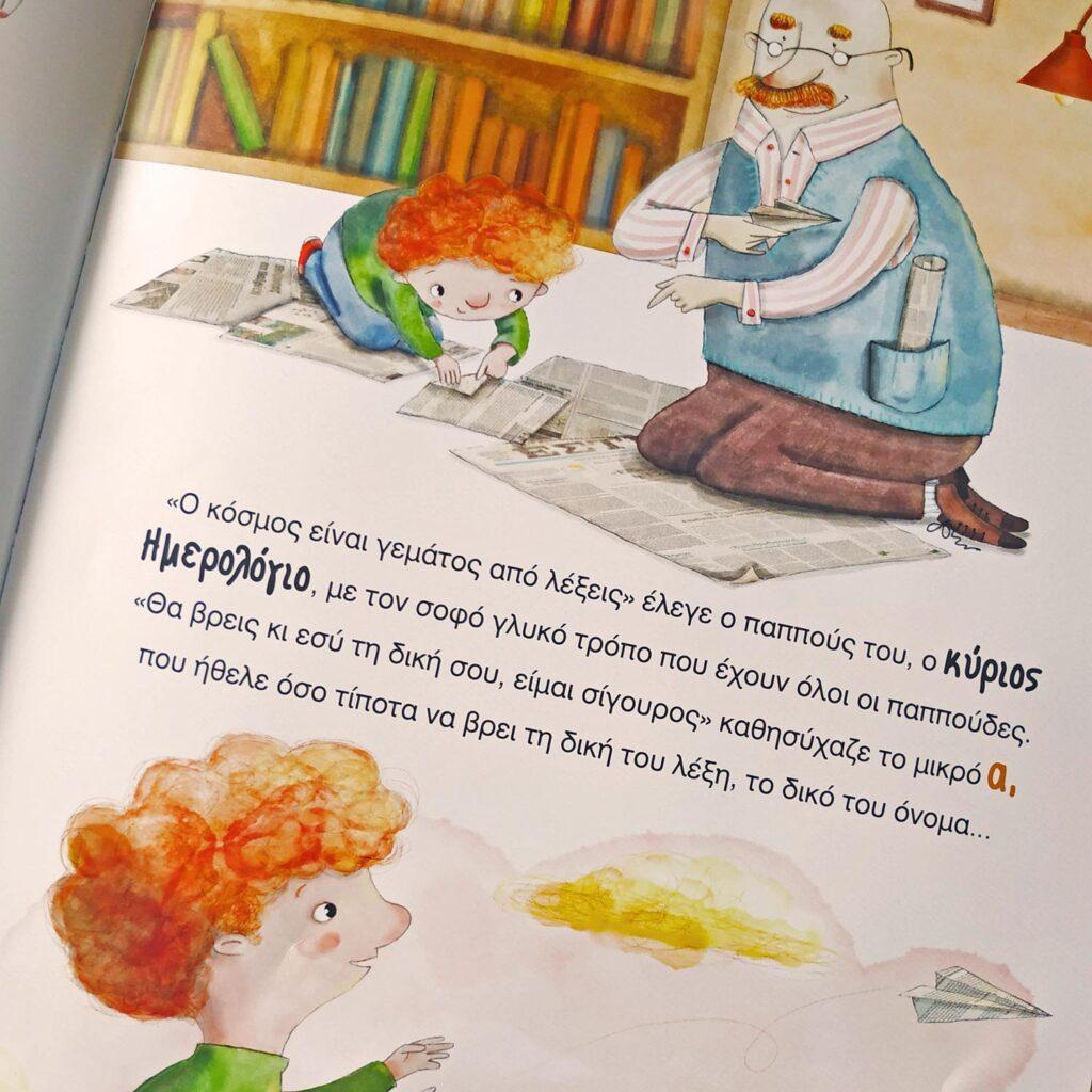 Βιβλιοπαρουσίαση: α...όπως.... από τις εκδόσεις Βιβλιοσκόπιο